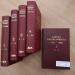 Encyclopedia Set of Five